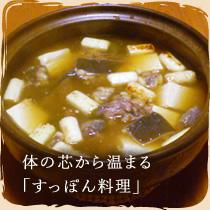 体の芯から温まる「すっぽん料理」