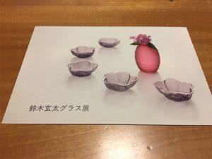 一久の器の作者でもある グラス作家の鈴木玄太さんの個展が福岡で開催されます。